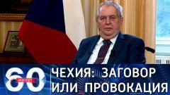 60 минут. Эксперт: антироссийская игра Чехии организована старшими западными братьями