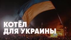 Соловьёв LIVE. Котёл для Украины. Как Зеленский унижал Эрдогана. Навальный вернулся в ИК. Специальный выпуск от 10.04.2021