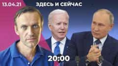 Дождь. Байден предложил Путину встречу. ФСИН и Навальная о состоянии политика. Донбасс: войска у границы от 13.04.2021