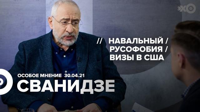 Особое мнение 30.04.2021. Николай Сванидзе