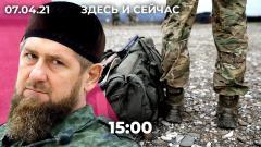 Дождь. «Вторая жена» Кадырова. Российские войска у границы с Украиной. Срыв показов на «Артдокфесте» от 07.04.2021