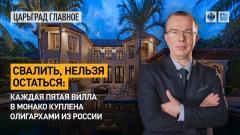 Царьград. Главное. Каждая пятая вилла в Монако куплена олигархами из России – бегут от 12.04.2021
