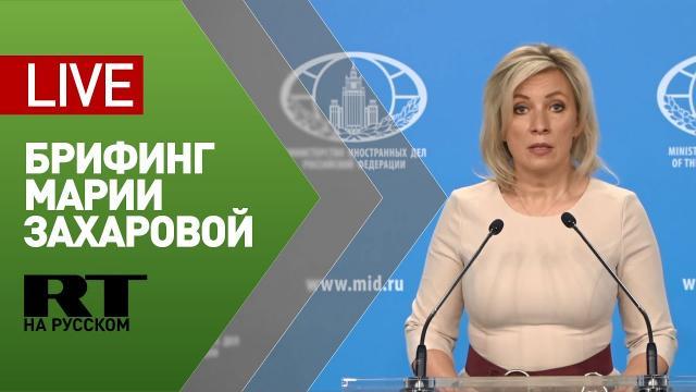 Видео 15.04.2021. Брифинг официального представителя МИД России Марии Захаровой