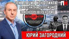 Эпицентр. Юрий Загородний