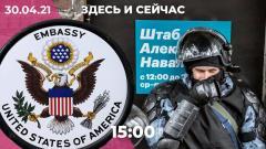 Штабы Навального в списках экстремистов. Задержание адвоката Ивана Павлова. Что будет с визами в США