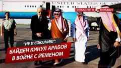 """""""Ну и союзник!"""": Байден кинул арабов в войне с Йеменом"""