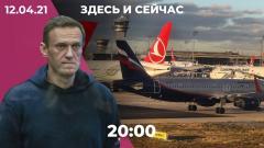 Дождь. Рейсы в Турцию приостановят. Голодовка Навального: 12 день. Российские войска у границы с Украиной от 12.04.2021