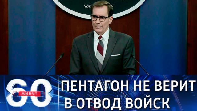 Видео 27.04.2021. 60 минут. Пентагон не намерен принимать отвод войск Россией за чистую монету