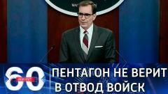60 минут. Пентагон не намерен принимать отвод войск Россией за чистую монету от 27.04.2021