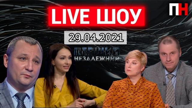 Перший Незалежний 29.04.2021. LIVE ШОУ. Кравченко, Землянская, Дианова, Билоус