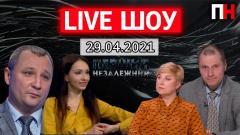 Перший Незалежний. LIVE ШОУ. Кравченко, Землянская, Дианова, Билоус от 29.04.2021