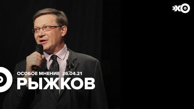 Особое мнение 26.04.2021. Владимир Рыжков