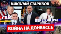 Николай Стариков. Война на Донбассе, США, Киев и переговоры от 16.04.2021