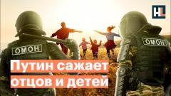 Навальный LIVE. Силовики взялись за родных и близких оппозиции от 08.04.2021