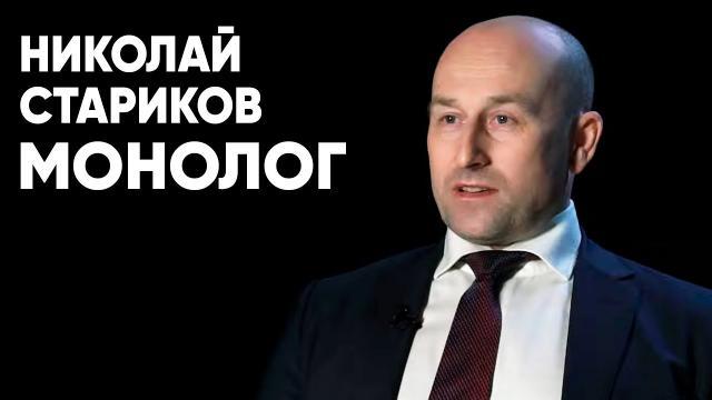 Соловьёв LIVE 27.04.2021. Николай Стариков: монолог. Премьера
