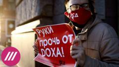 Дождь. «Прямой путь к радикализации». Разгром DOXA как борьба власти с политическим инакомыслием от 14.04.2021