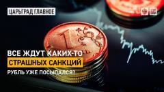 Царьград. Главное. Все ждут каких-то страшных санкций: рубль уже посыпался от 07.04.2021