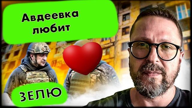 Анатолий Шарий 08.04.2021. Авдеевка влюблена в Зеленского