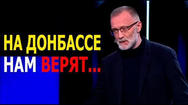 Видео 26.04.2021. Вечер с Соловьевым. Люди на Донбассе нам верят! Мы не имеем права их предать