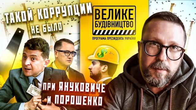 Анатолий Шарий 16.04.2021. «Такой коррупции не было при Януковиче и Порошенко»