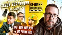 Анатолий Шарий. «Такой коррупции не было при Януковиче и Порошенко» от 16.04.2021