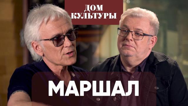Соловьёв LIVE 28.04.2021. Александр Маршал. Дмитрий Куликов. Дом Культуры