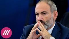 Дождь. К чему приведет отставка премьер-министра Армении Никола Пашиняна от 25.04.2021