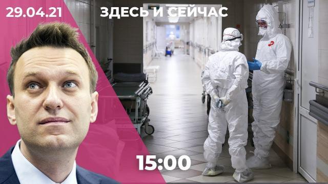 Телеканал Дождь 29.04.2021. Первый суд Навального после попадания в колонию. Третья волна COVID в России