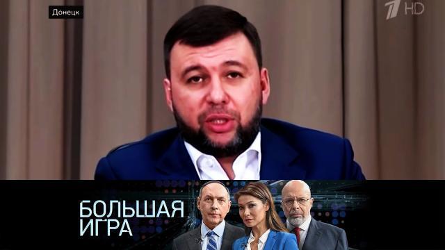 Большая игра 08.04.2021. Обострение ситуации на Донбассе