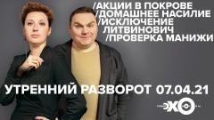 Утренний разворот. Саша и Таня. Живой гвоздь - Марина Литвинович от 07.04.2021