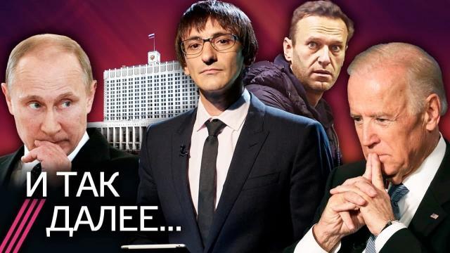 Телеканал Дождь 16.04.2021. Навального готовы кормить принудительно. Байден позвонил Путину. Как власть будет спасать экономику