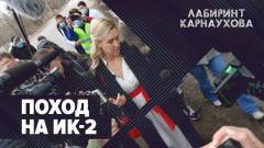 Соловьёв LIVE. Поход на ИК-2. Шоу Соболь в суде. Судьба Донбасса. Лабиринт Карнаухова от 06.04.2021