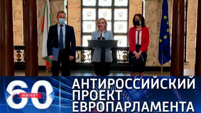 Видео 29.04.2021. 60 минут. В Европарламенте подготовлен проект антироссийской резолюции