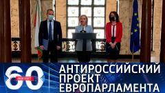 60 минут. В Европарламенте подготовлен проект антироссийской резолюции