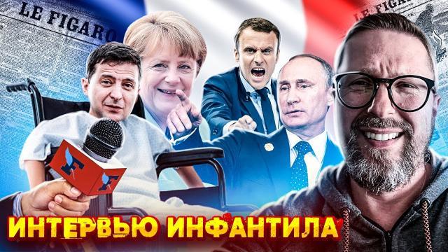 Анатолий Шарий 16.04.2021. Интервью инфантила
