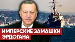 Соловьёв LIVE. «Россию запрут в Черном море!»: Багдасаров предупредил о серьезной угрозе со стороны Турции от 06.04.2021