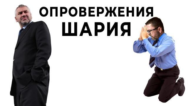 Анатолий Шарий 30.04.2021. Извинения и Опровержение А. Шария