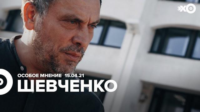 Особое мнение 15.04.2021. Максим Шевченко