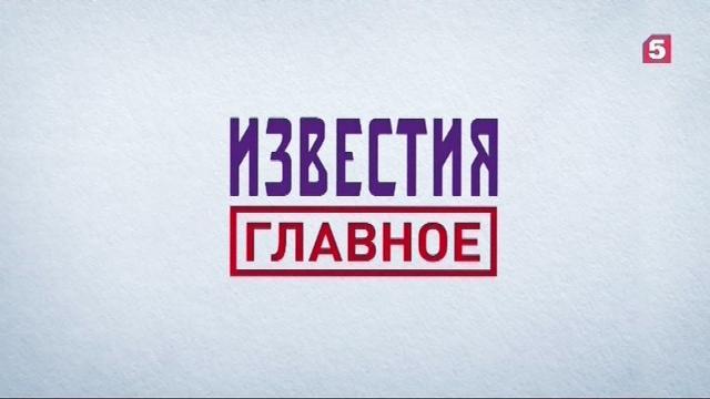 Известия. Главное 03.04.2021