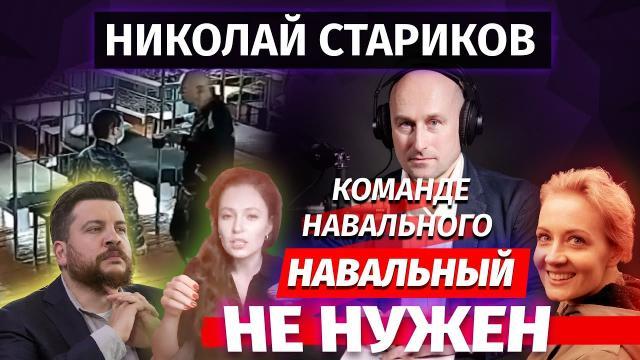 Николай Стариков 03.04.2021. Команде Навального Навальный не нужен
