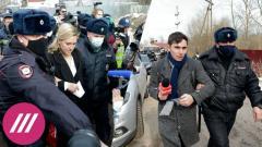 Дождь. Видео задержания Васильевой и Низовцева у колонии Навального от 06.04.2021