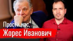 Константин Сёмин. Прости нас, Жорес Иванович. Письма от 06.04.2021