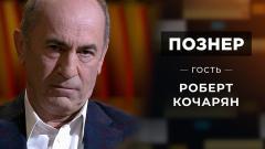 Познер. Роберт Кочарян от 05.04.2021