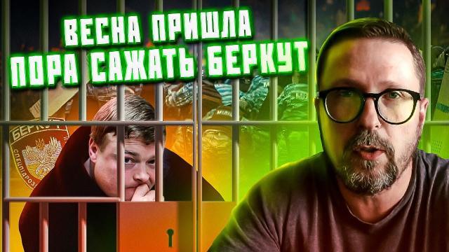 Анатолий Шарий 29.04.2021. О Беркуте новая власть не забывает