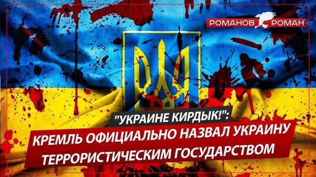 """Политическая Россия 14.04.2021. """"Украине кирдык!"""": Кремль официально назвал Украину террористическим государством"""