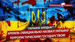 """""""Украине кирдык!"""": Кремль официально назвал Украину террористическим государством"""