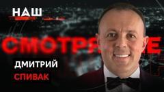 НАШ. Смотрящие. Дмитрий Спивак: Американцы поставили Путина на растяжку от 08.04.2021