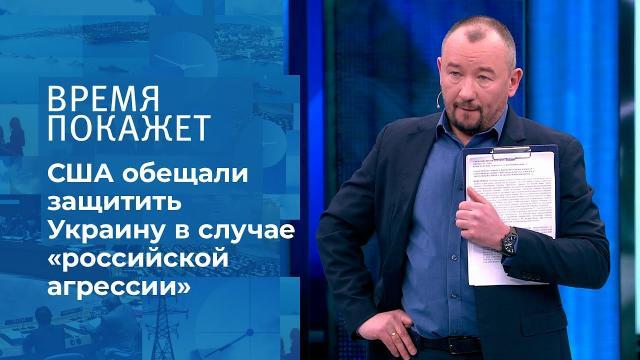 Видео 02.04.2021. Время покажет. Как Америка защищает Украину