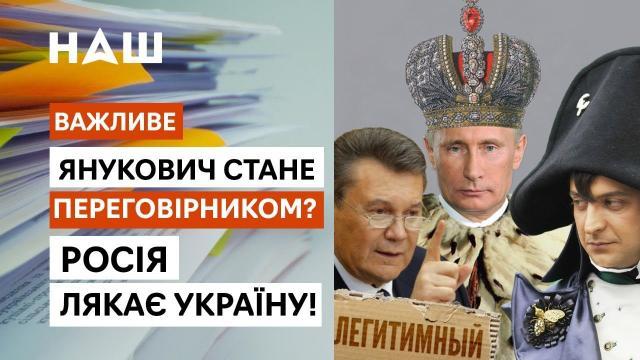 НАШ 08.04.2021. Важливе. Россия угрожает Украине. Янукович станет переговорщиком