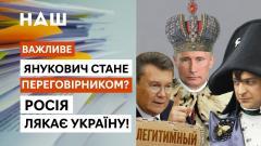 НАШ. Важливе. Россия угрожает Украине. Янукович станет переговорщиком от 08.04.2021